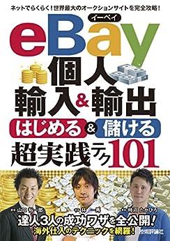 [林一馬, 山口裕一郎, 柿沼たかひろ]のeBay個人輸入&輸出 はじめる&儲ける 超実践テク
