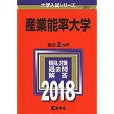 産業能率大学 (2018年版大学入試シリーズ)