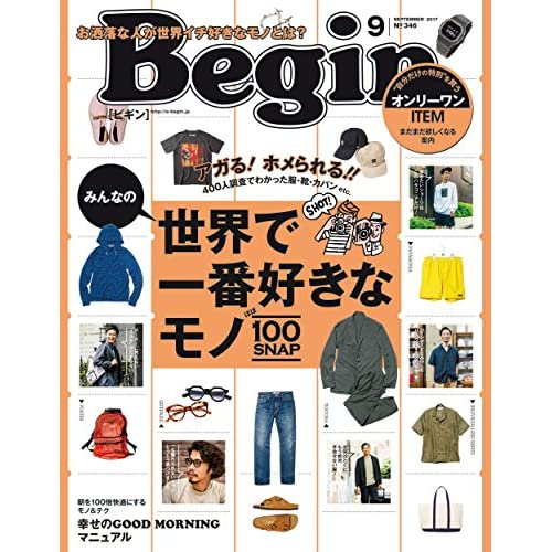 Begin (ビギン) 2017年 9月号 [雑誌]