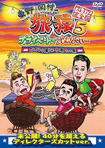 東野・岡村の旅猿5 プライベートでごめんなさい・・・カンボジア・穴場リゾートの旅 ワクワク編 プレミアム完全版 [DVD]の詳細を見る