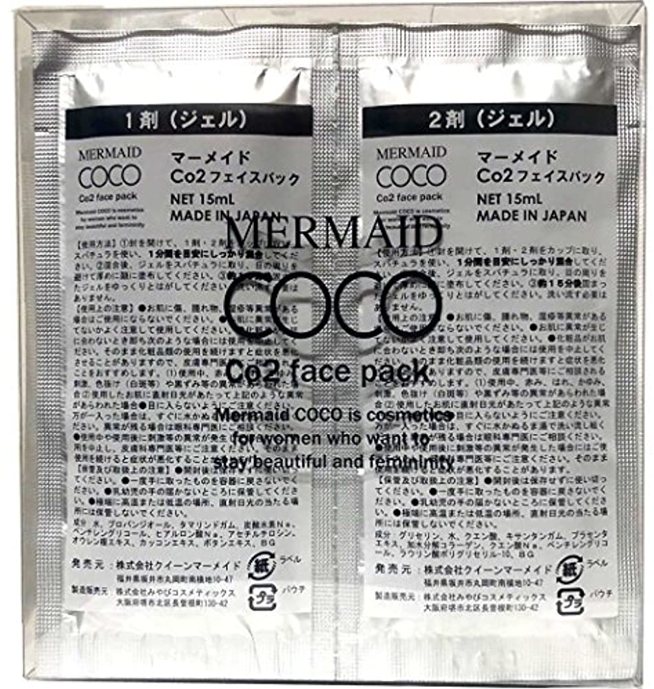 力学保育園買い手マーメイド ココ  MERMAID COCO Co2 フェイスパック 10回分
