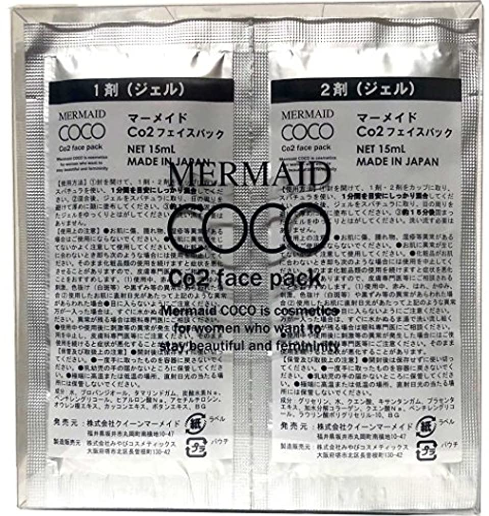 ヒステリック予測する電圧マーメイド ココ  MERMAID COCO Co2 フェイスパック 10回分