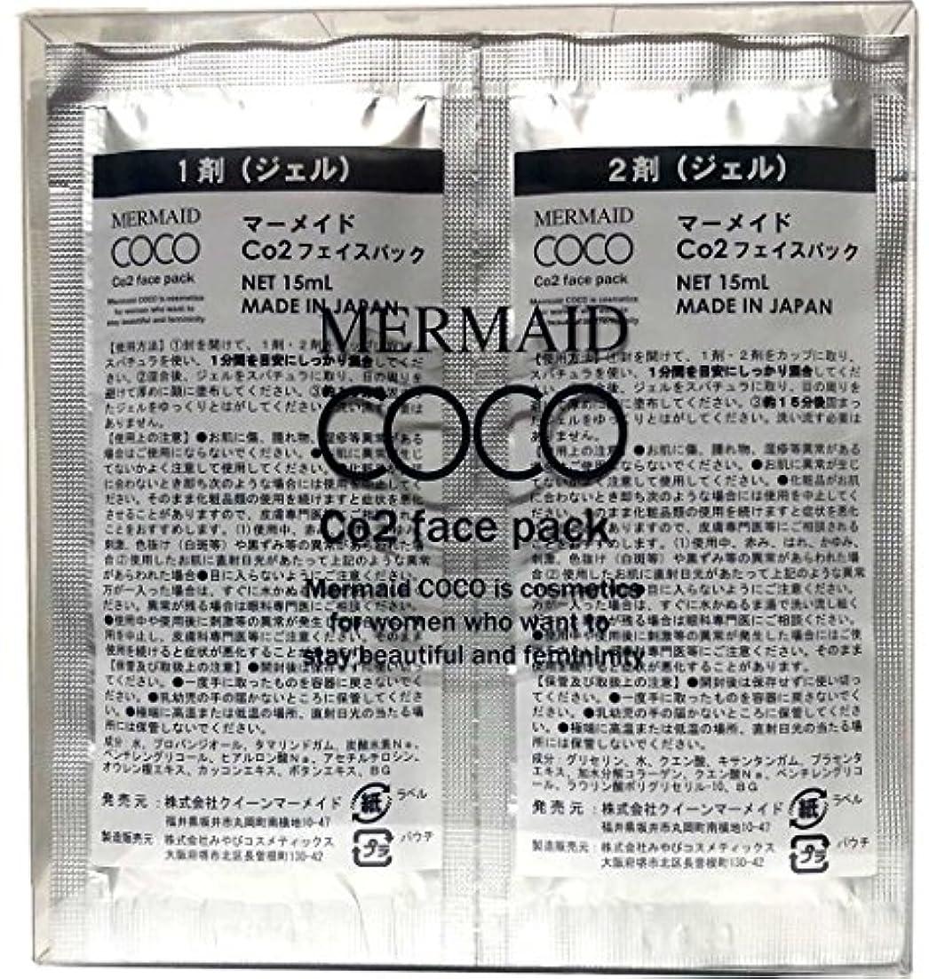 冷える抽出滞在マーメイド ココ  MERMAID COCO Co2 フェイスパック 10回分