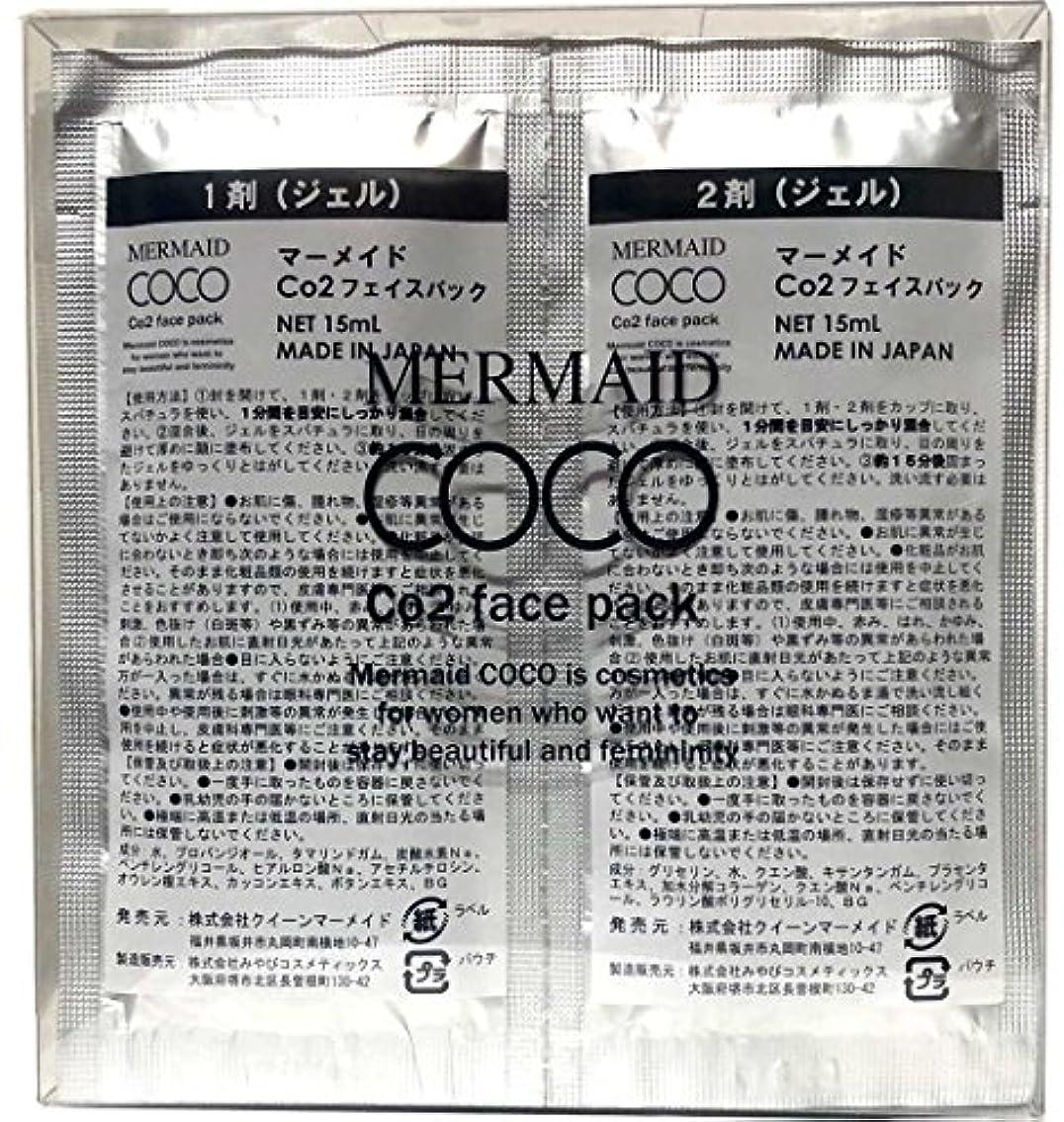 数値仲良しチャレンジマーメイド ココ  MERMAID COCO Co2 フェイスパック 10回分