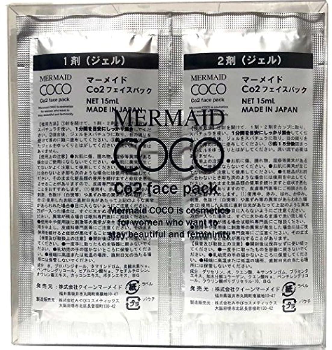 マーメイド ココ  MERMAID COCO Co2 フェイスパック 10回分