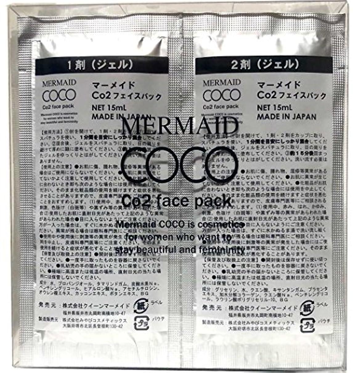 すでにスキャンダル経済マーメイド ココ  MERMAID COCO Co2 フェイスパック 10回分