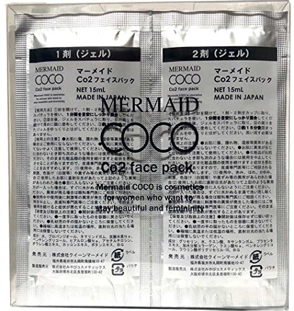 公然と腐食する実質的にマーメイド ココ  MERMAID COCO Co2 フェイスパック 10回分