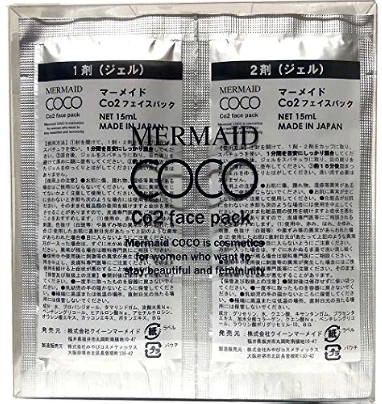 意図するテザーくぼみマーメイド ココ  MERMAID COCO Co2 フェイスパック 10回分