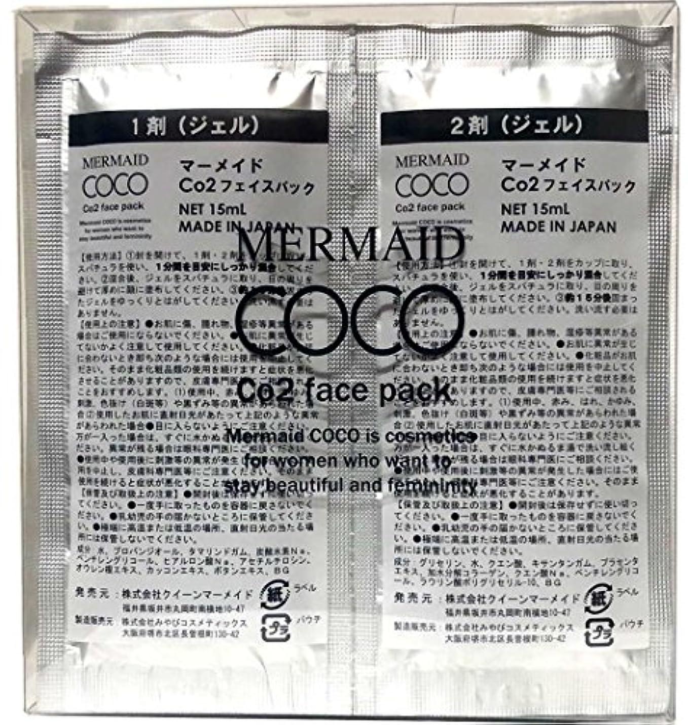 徒歩で囲いチャンピオンマーメイド ココ  MERMAID COCO Co2 フェイスパック 10回分