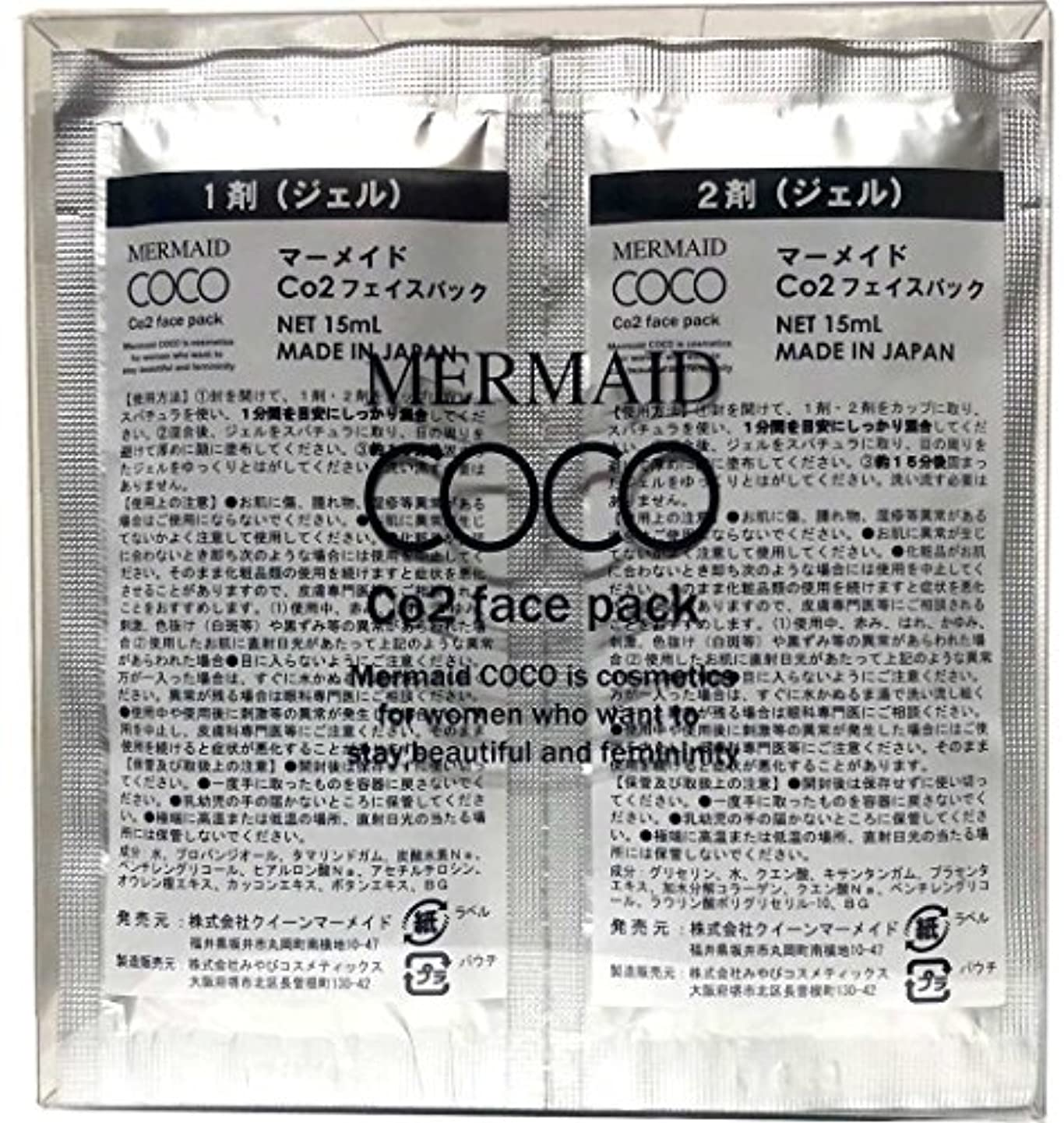 社会科なめる彼はマーメイド ココ  MERMAID COCO Co2 フェイスパック 10回分