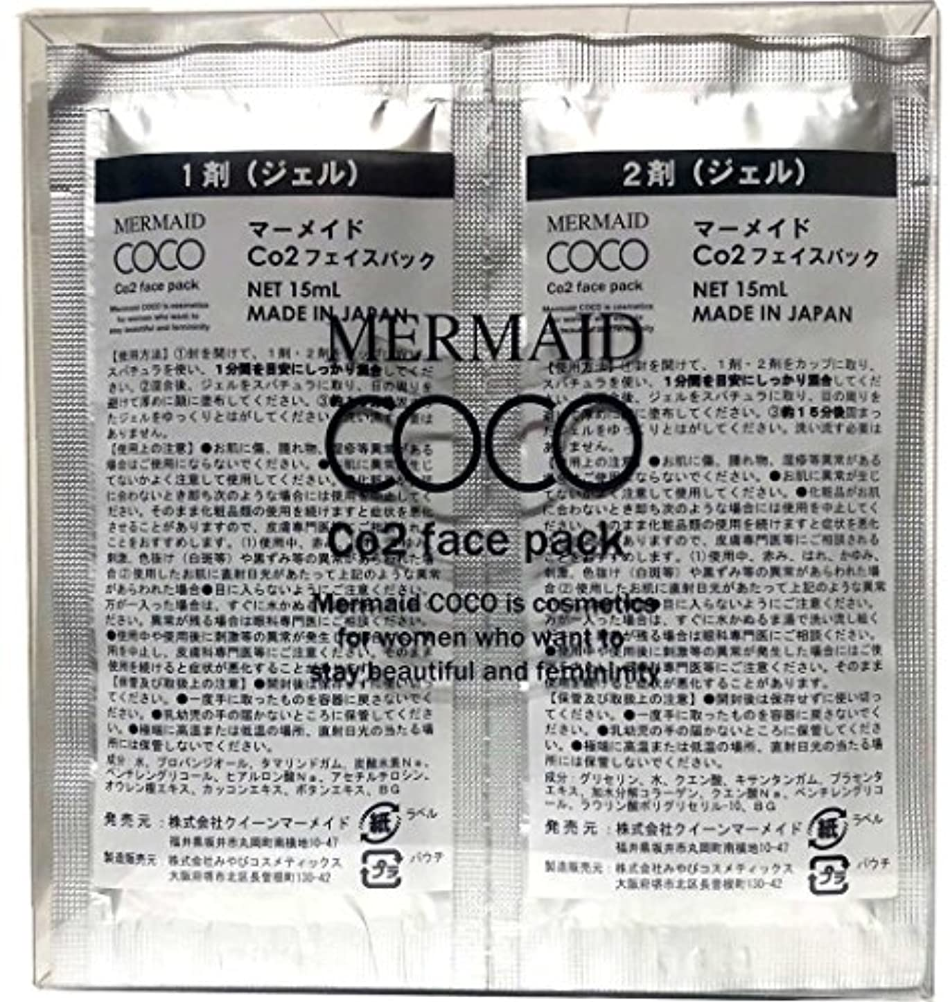 布復活させる大腿マーメイド ココ  MERMAID COCO Co2 フェイスパック 10回分
