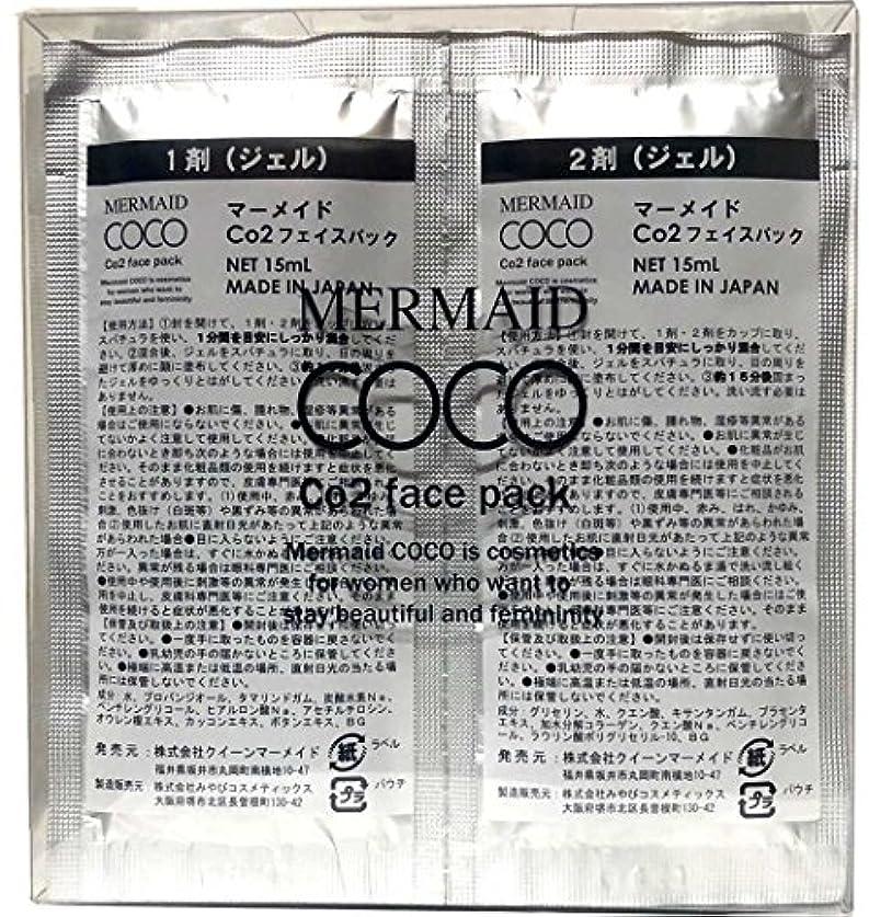肘奨励します吸い込むマーメイド ココ  MERMAID COCO Co2 フェイスパック 10回分