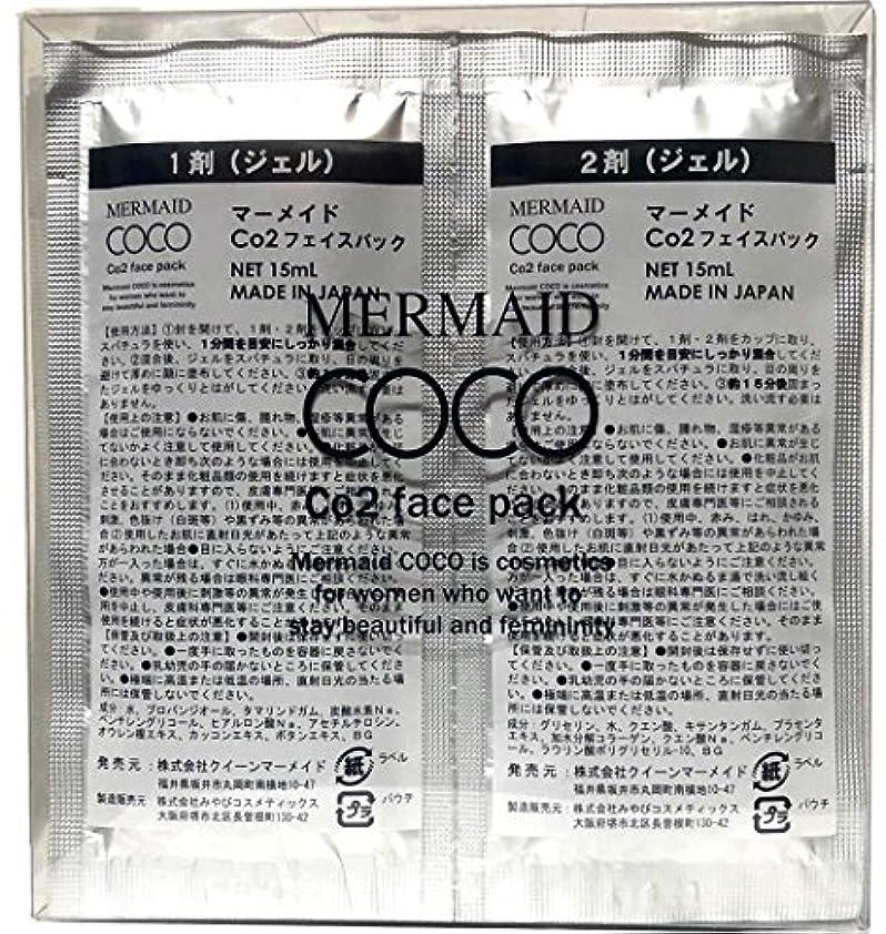 致命的アクティビティ子孫マーメイド ココ  MERMAID COCO Co2 フェイスパック 10回分