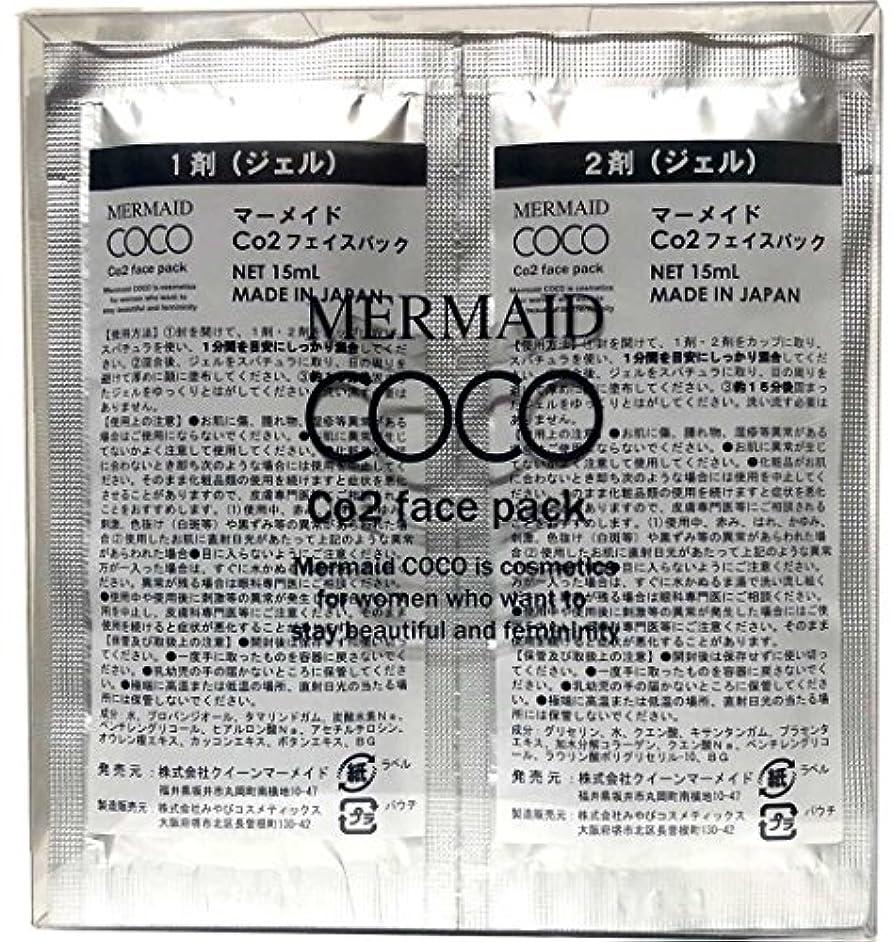アルネ滅びる未就学マーメイド ココ  MERMAID COCO Co2 フェイスパック 10回分