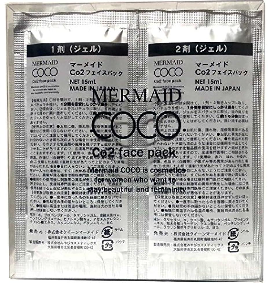 モニター五十ぞっとするようなマーメイド ココ  MERMAID COCO Co2 フェイスパック 10回分