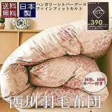 同色同柄カバー付!西川羽毛布団「ローズ」ハンガリーシルバーグース90%ファインフィットキルト(シングルロングサイズ)