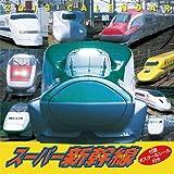 スーパー新幹線 2013カレンダー