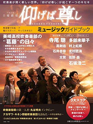 日曜劇場『仰げば尊し』ミュージックガイドブック (ヤマハムックシリーズ174)