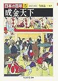 日本の百年〈5〉成金天下 (ちくま学芸文庫)