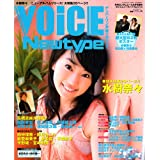 VOiCE Newtype (ボイスニュータイプ) 2006年 06月号 [雑誌]