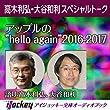 """アップルの""""hello again"""" 2016-2017: 高木利弘・大谷和利スペシャルトーク"""