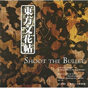 東方文花帖 ~ Shoot the Bullet.[同人PCソフト]