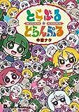 とらぶる☆とらんぷる (電撃コミックスEX)