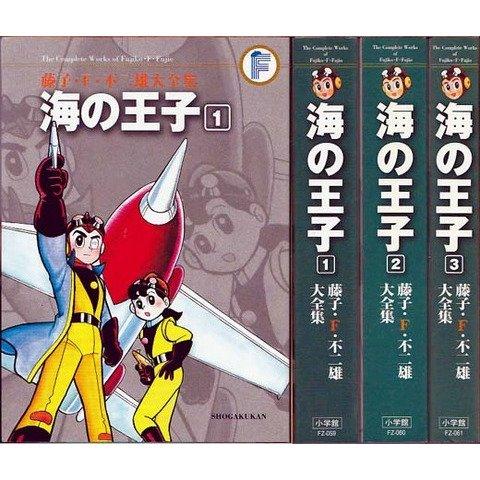 海の王子 コミック 1-3巻セット (藤子・F・不二雄大全集)