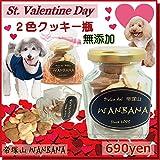 犬用バレンタインプレミアムクッキー 2色のクッキー瓶 1個 NHK 放送 放映 TV ドッグフ ード 無添加 おやつ,おしゃれで 可愛い人気プレゼント