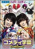 コメディ学園[DVD]