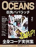 OCEANS 2018年2月号