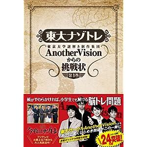東大ナゾトレ AnotherVisionからの挑戦状 第1巻