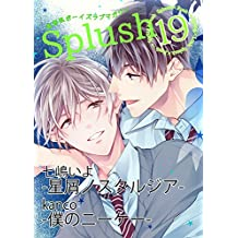 Splush vol.19 青春系ボーイズラブマガジン [雑誌]