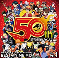 週刊少年ジャンプ50th Anniversary BEST ANIME MIX vol.1