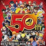 週刊少年ジャンプ50周年記念のミックスCD第1弾が1月リリース