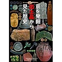 京を発掘!出土品から見た歴史―京都市埋蔵文化財研究所発掘現場より