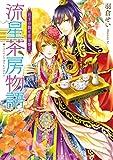流星茶房物語 月下の龍と恋を誓う (角川ビーンズ文庫)