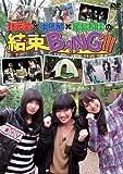 野元愛×後藤郁×尾島知佳の結束BANG!!![DVD]