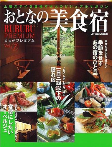 るるぶプレミアム vol.7 おとなの美食宿 (JTBのMOOK RURUBU PREMIUM Vol. 7)