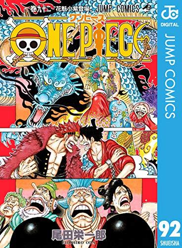 ONE PIECE モノクロ版 92 (ジャンプコミックスDIGITAL)