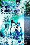 週刊キャプロア出版(第34号):透明な・・・