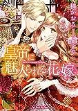 皇帝に魅入られる花嫁 (ロイヤルキス文庫)