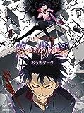 終物語 第八巻/おうぎダーク(完全生産限定版)[DVD]