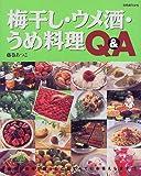 梅干し・ウメ酒・うめ料理Q&A―梅干し作りで困ったことすべてにお答えします!! (別冊週刊女性) 画像