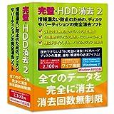 完璧・HDD消去2 Windows8対応版
