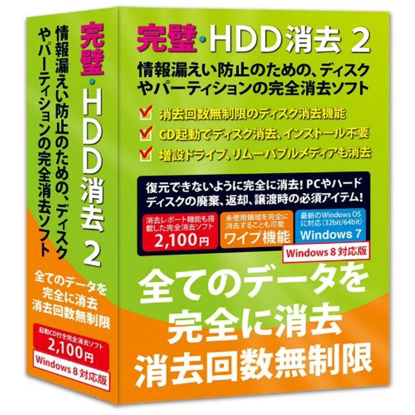 全員インスタント素晴らしい完璧?HDD消去2 Windows8対応版