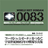 機動戦士ガンダム0083 ドクメンタ