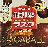 ギンビス 銀座@ラスク CACABALLミルクチョコレート 42g×6箱