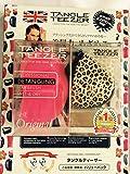 TANGLE TEEZER タングルティーザー ザ・オリジナル & コンパクトスタイラー バリューパック 美髪力、めざめる
