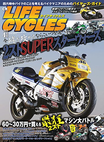 CR LIFECYCLES 2017年4月号